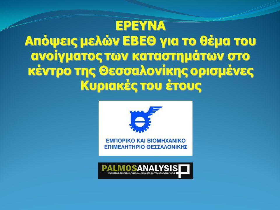 Ταυτότητα Έρευνας Έρευνα για τις απόψεις των μελών ΕΒΕΘ σχετικά με το άνοιγμα των καταστημάτων στο κέντρο της Θεσσαλονίκης ορισμένες Κυριακές του έτους Δείγμα: 212 επιχειρήσεις – μέλη ΕΒΕΘ Μέθοδος: Ηλεκτρονικό Ερωτηματολόγιο μέσω PrimoQ Περίοδος: 31 Αυγούστου – 5 Σεπτεμβρίου 2012