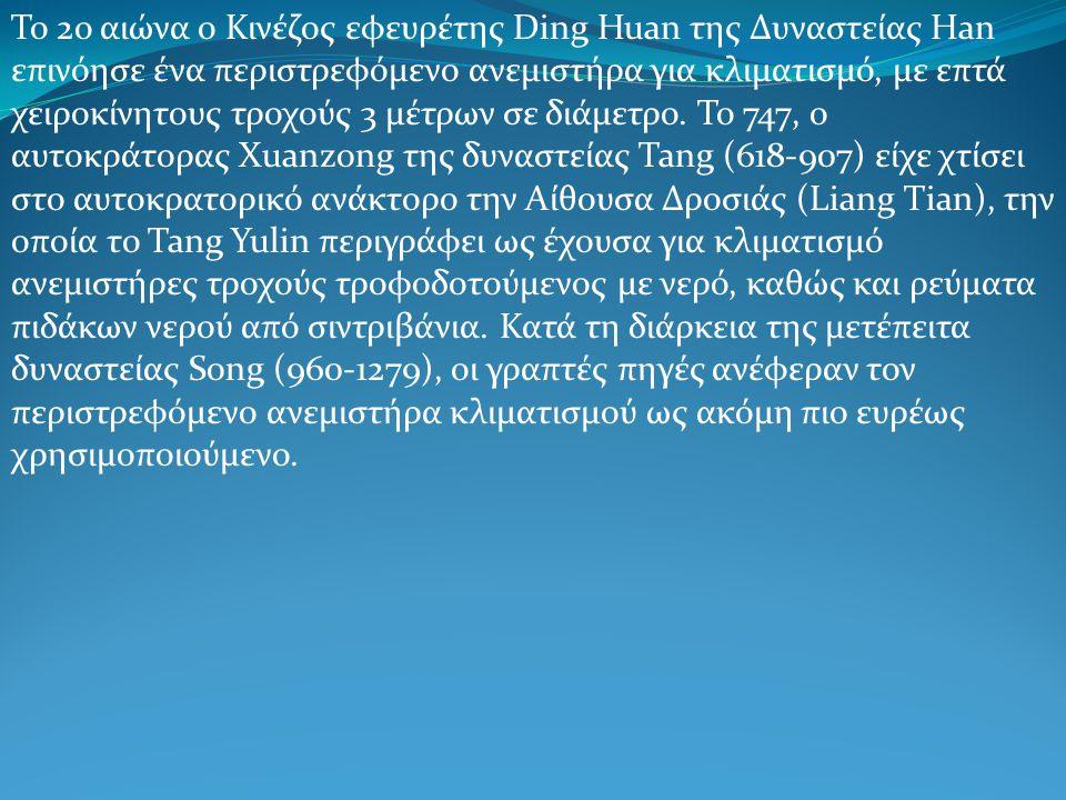 Το 2ο αιώνα ο Κινέζος εφευρέτης Ding Huan της Δυναστείας Han επινόησε ένα περιστρεφόμενο ανεμιστήρα για κλιματισμό, με επτά χειροκίνητους τροχούς 3 μέ