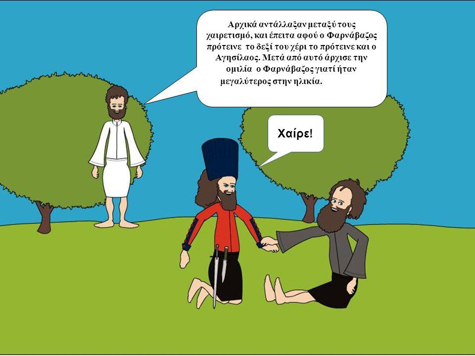 Αρχικά αντάλλαξαν μεταξύ τους χαιρετισμό, και έπειτα αφού ο Φαρνάβαζος πρότεινε το δεξί του χέρι το πρότεινε και ο Αγησίλαος. Μετά από αυτό άρχισε την