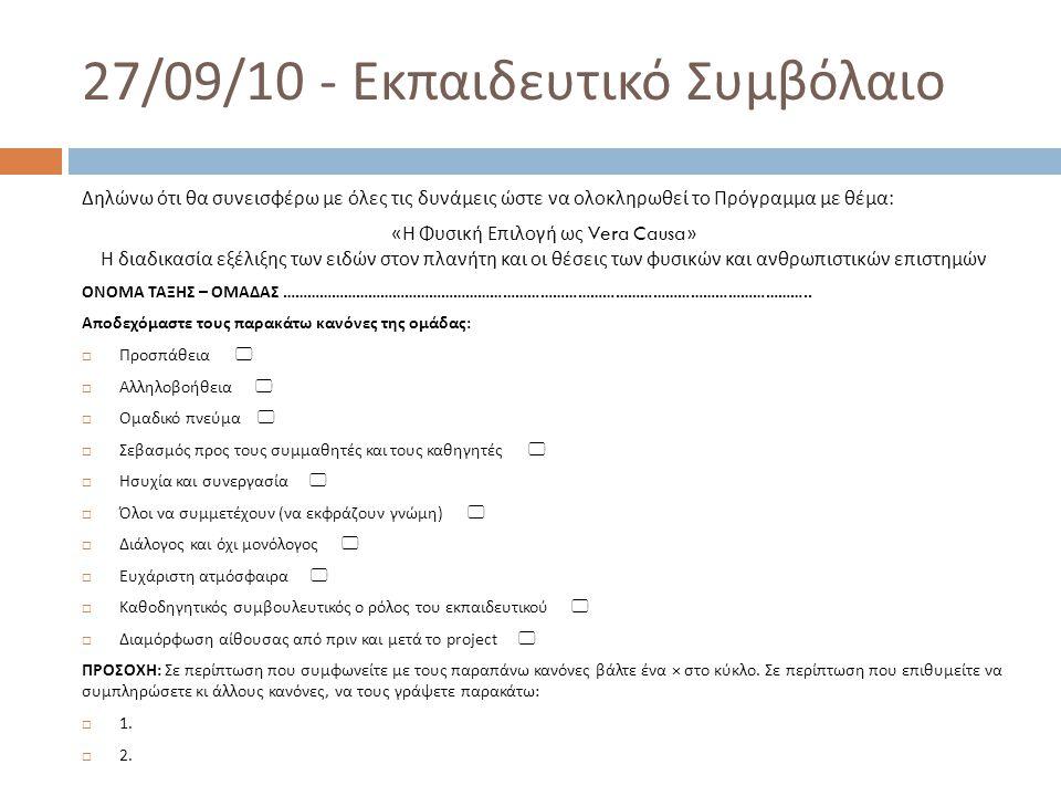 27/09/10 - Εκπαιδευτικό Συμβόλαιο Δηλώνω ότι θα συνεισφέρω με όλες τις δυνάμεις ώστε να ολοκληρωθεί το Πρόγραμμα με θέμα : « Η Φυσική Επιλογή ως Vera