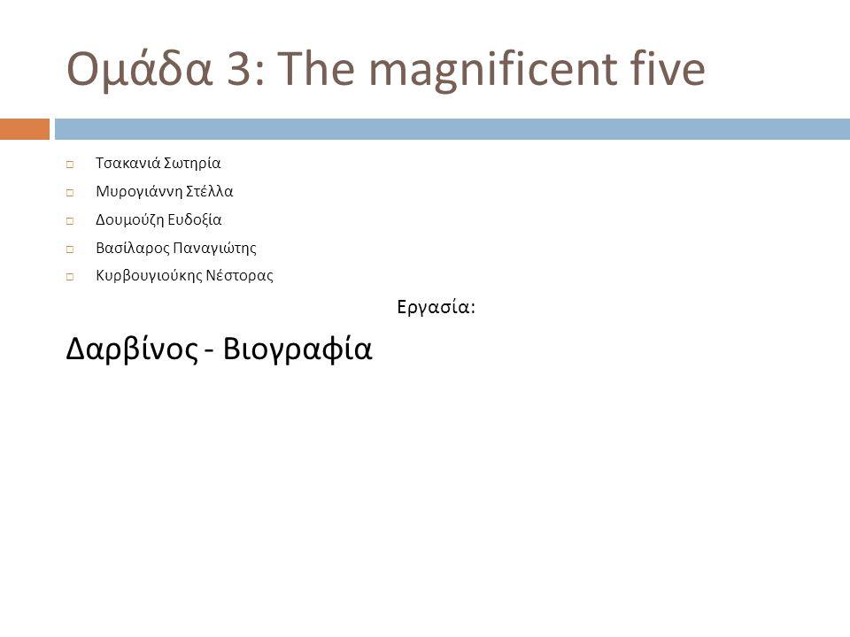 Ομάδα 3: The magnificent five  Τσακανιά Σωτηρία  Μυρογιάννη Στέλλα  Δουμούζη Ευδοξία  Βασίλαρος Παναγιώτης  Κυρβουγιούκης Νέστορας Εργασία : Δαρβ