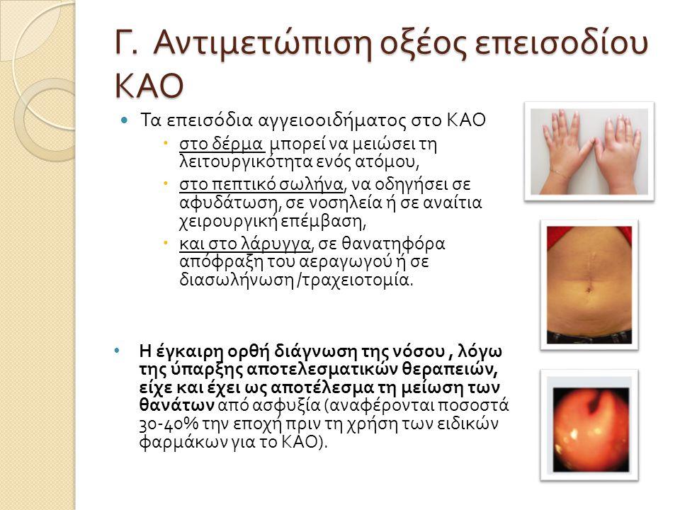 Γ. Αντιμετώπιση οξέος επεισοδίου ΚΑΟ  Τα επεισόδια αγγειοοιδήματος στο ΚΑΟ  στο δέρμα μπορεί να μειώσει τη λειτουργικότητα ενός ατόμου,  στο πεπτικ