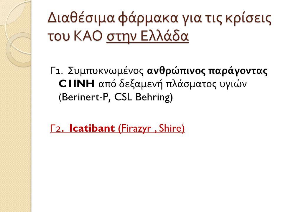 Διαθέσιμα φάρμακα για τις κρίσεις του ΚΑΟ στην Ελλάδα Γ 1. Συμπυκνωμένος ανθρώπινος παράγοντας C1INH από δεξαμενή πλάσματος υγιών (Berinert-P, CSL Beh