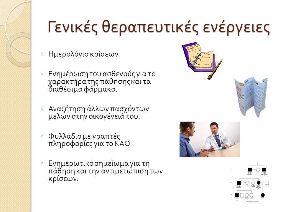 Γενικές θεραπευτικές ενέργειες ◦ Ημερολόγιο κρίσεων. ◦ Ενημέρωση του ασθενούς για το χαρακτήρα της πάθησης και τα διαθέσιμα φάρμακα. ◦ Αναζήτηση άλλων