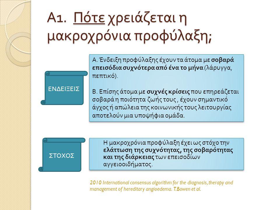 Α 1. Πότε χρειάζεται η μακροχρόνια προφύλαξη ; Η μακροχρόνια π ροφύλαξη έχει ως στόχο την ελάττωση της συχνότητας, της σοβαρότητας και της διάρκειας τ