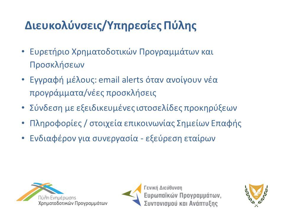 Διευκολύνσεις/Υπηρεσίες Πύλης • Ευρετήριο Χρηματοδοτικών Προγραμμάτων και Προσκλήσεων • Εγγραφή μέλους: email alerts όταν ανοίγουν νέα προγράμματα/νέε