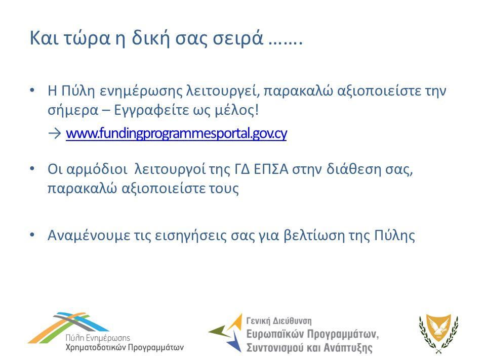 Και τώρα η δική σας σειρά ……. • Η Πύλη ενημέρωσης λειτουργεί, παρακαλώ αξιοποιείστε την σήμερα – Εγγραφείτε ως μέλος! → www.fundingprogrammesportal.go