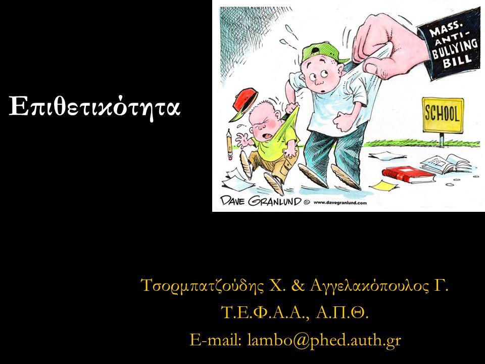 Επιθετικότητα Τσορμπατζούδης Χ. & Αγγελακόπουλος Γ. T.E.Φ.A.A., Α.Π.Θ. E-mail: lambo@phed.auth.gr
