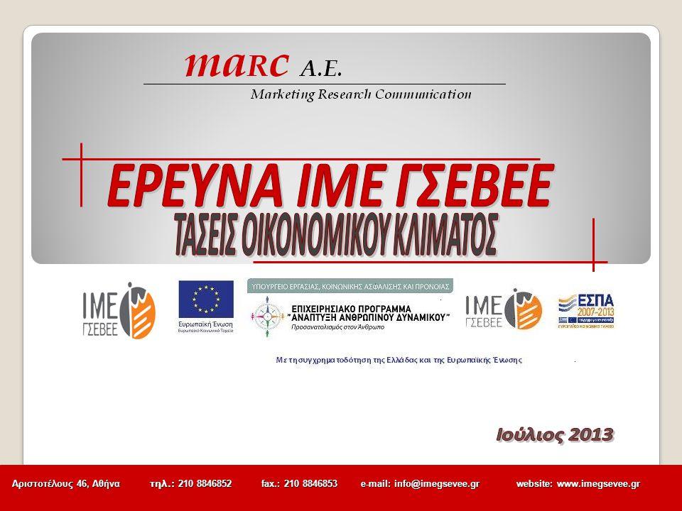 Αριστοτέλους 46, Αθήνα τηλ.: 210 8846852 fax.: 210 8846853 e-mail: info@imegsevee.gr website: www.imegsevee.gr Αριστοτέλους 46, Αθήνα τηλ.: 210 8846852 fax.: 210 8846853 e-mail: info@imegsevee.gr website: www.imegsevee.gr