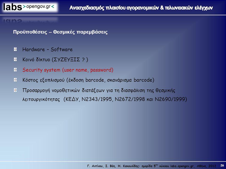 26 Γ. Αντίνου, Ι. Βέη, Η. Κακουλίδης: ημερίδα 5 ου κύκλου labs.opengov.gr, Αθήνα, 2012 Προϋποθέσεις – Θεσμικές παρεμβάσεις Hardware – Software Κοινό δ