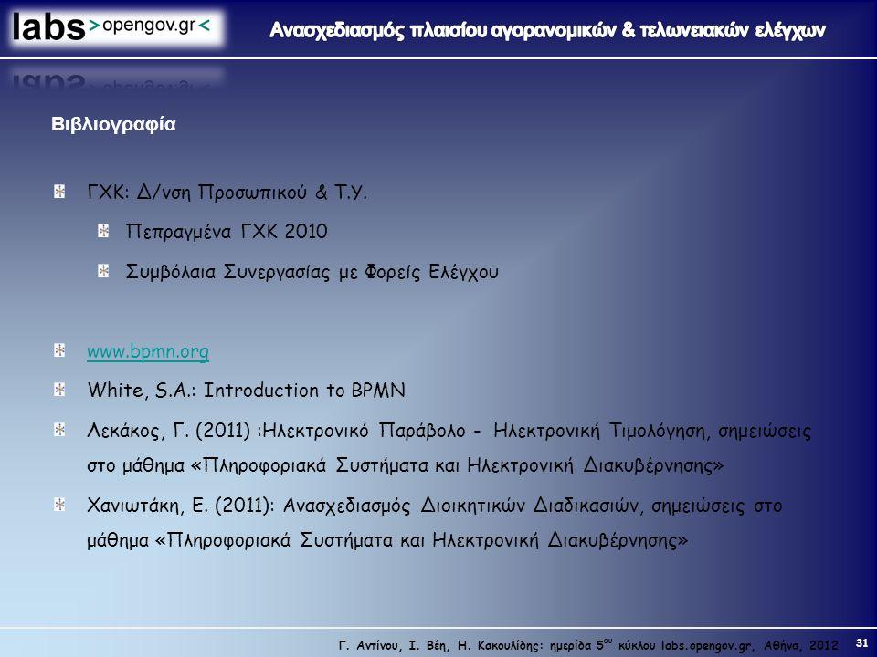 31 Γ. Αντίνου, Ι. Βέη, Η. Κακουλίδης: ημερίδα 5 ου κύκλου labs.opengov.gr, Αθήνα, 2012 Βιβλιογραφία ΓΧΚ: Δ/νση Προσωπικού & Τ.Υ. Πεπραγμένα ΓΧΚ 2010 Σ