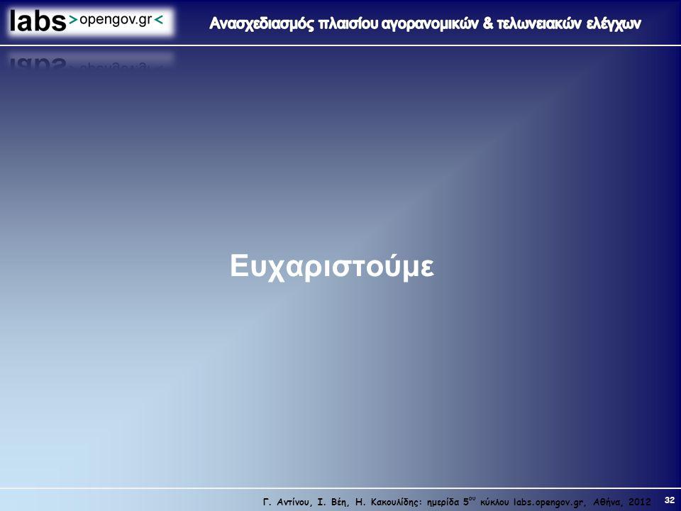 32 Γ. Αντίνου, Ι. Βέη, Η. Κακουλίδης: ημερίδα 5 ου κύκλου labs.opengov.gr, Αθήνα, 2012 Ευχαριστούμε