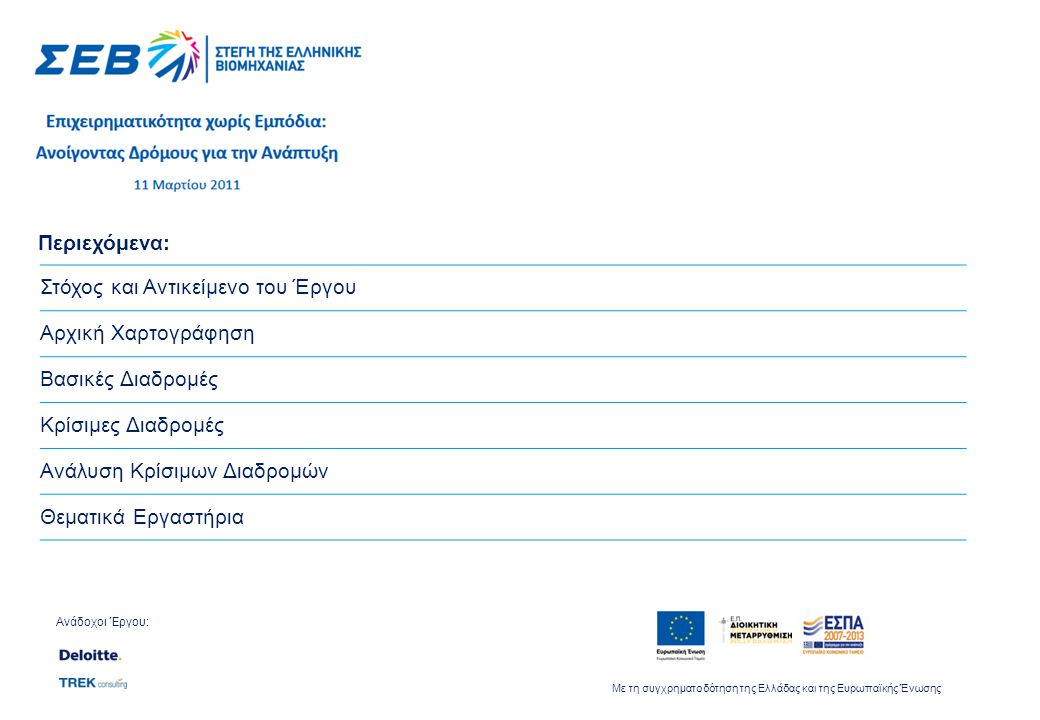 Στόχος και Αντικείμενο του Έργου Αρχική Χαρτογράφηση Βασικές Διαδρομές Κρίσιμες Διαδρομές Ανάλυση Κρίσιμων Διαδρομών Θεματικά Εργαστήρια Περιεχόμενα: Ανάδοχοι Έργου: Με τη συγχρηματοδότηση της Ελλάδας και της Ευρωπαϊκής Ένωσης