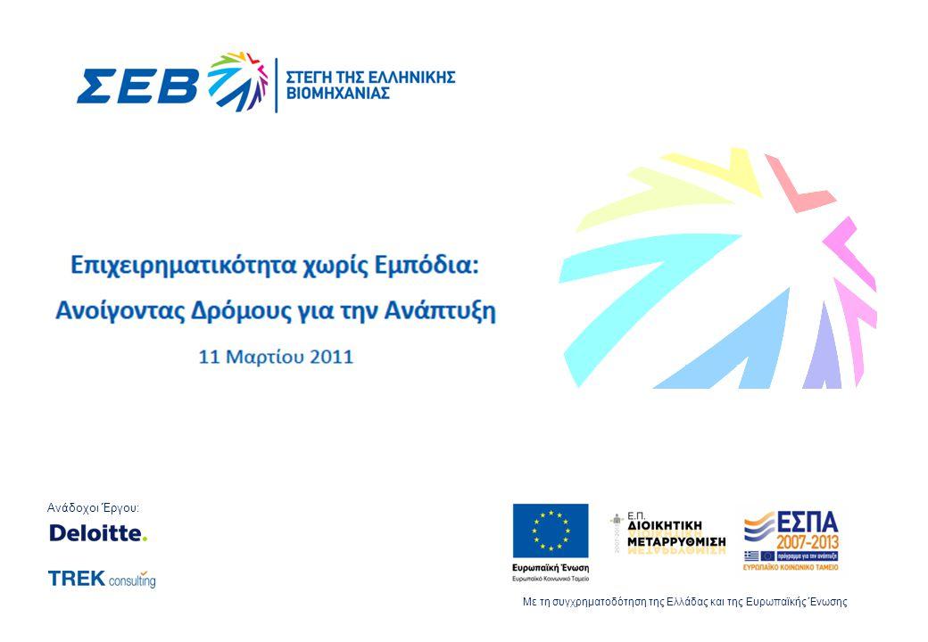 Με τη συγχρηματοδότηση της Ελλάδας και της Ευρωπαϊκής Ένωσης Ανάδοχοι Έργου: