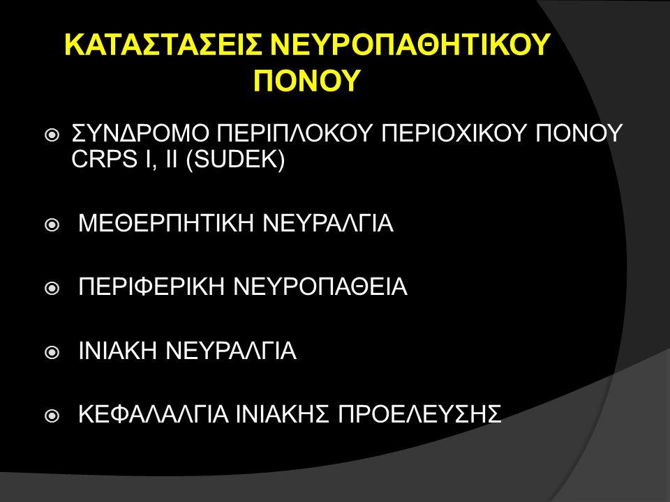  ΣΥΝΔΡΟΜΟ ΠΕΡΙΠΛΟΚΟΥ ΠΕΡΙΟΧΙΚΟΥ ΠΟΝΟΥ CRPS I, II (SUDEK)  ΜΕΘΕΡΠΗΤΙΚΗ ΝΕΥΡΑΛΓΙΑ  ΠΕΡΙΦΕΡΙΚΗ ΝΕΥΡΟΠΑΘΕΙΑ  ΙΝΙΑΚΗ ΝΕΥΡΑΛΓΙΑ  ΚΕΦΑΛΑΛΓΙΑ ΙΝΙΑΚΗΣ ΠΡΟ