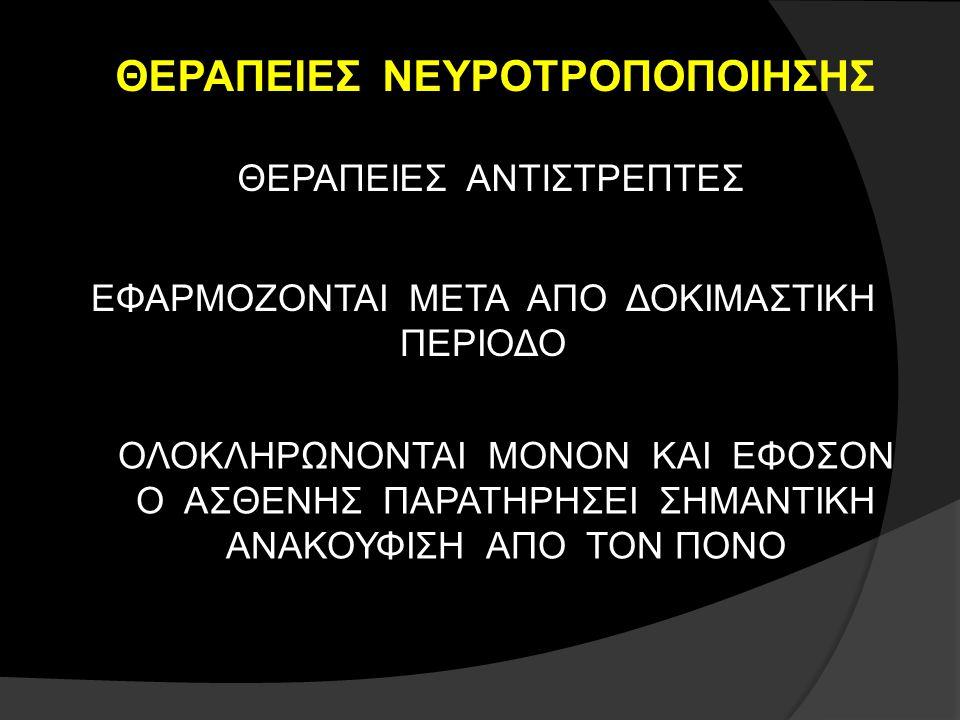 ΚΛΙΝΙΚΕΣ ΕΦΑΡΜΟΓΕΣ ΝΕΥΡΟΔΙΕΓΕΡΣΗΣ
