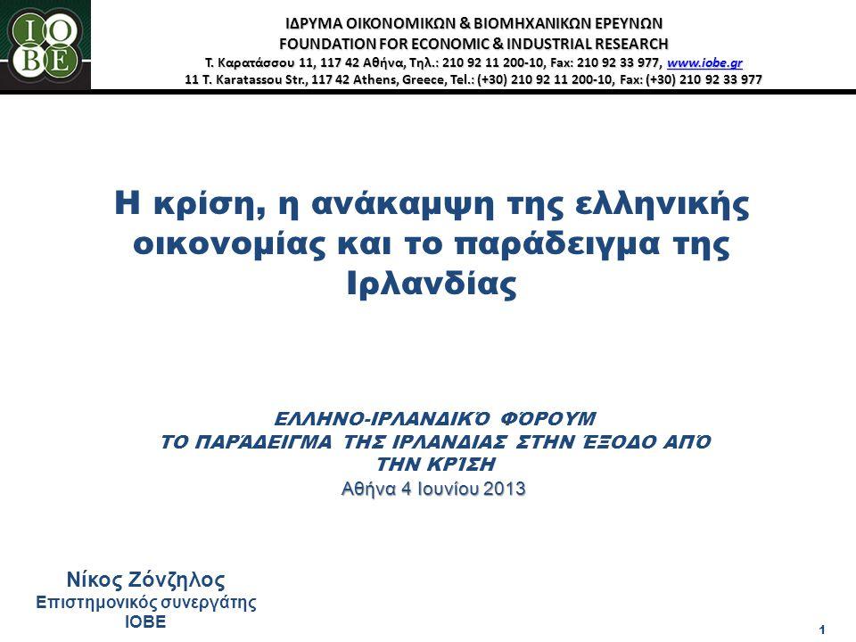 ΙΔΡΥΜΑ ΟΙΚΟΝΟΜΙΚΩΝ & ΒΙΟΜΗΧΑΝΙΚΩΝ ΕΡΕΥΝΩΝ FOUNDATION FOR ECONOMIC & INDUSTRIAL RESEARCH Τ. Καρατάσσου 11, 117 42 Αθήνα, Tηλ.: 210 92 11 200-10, Fax: 2