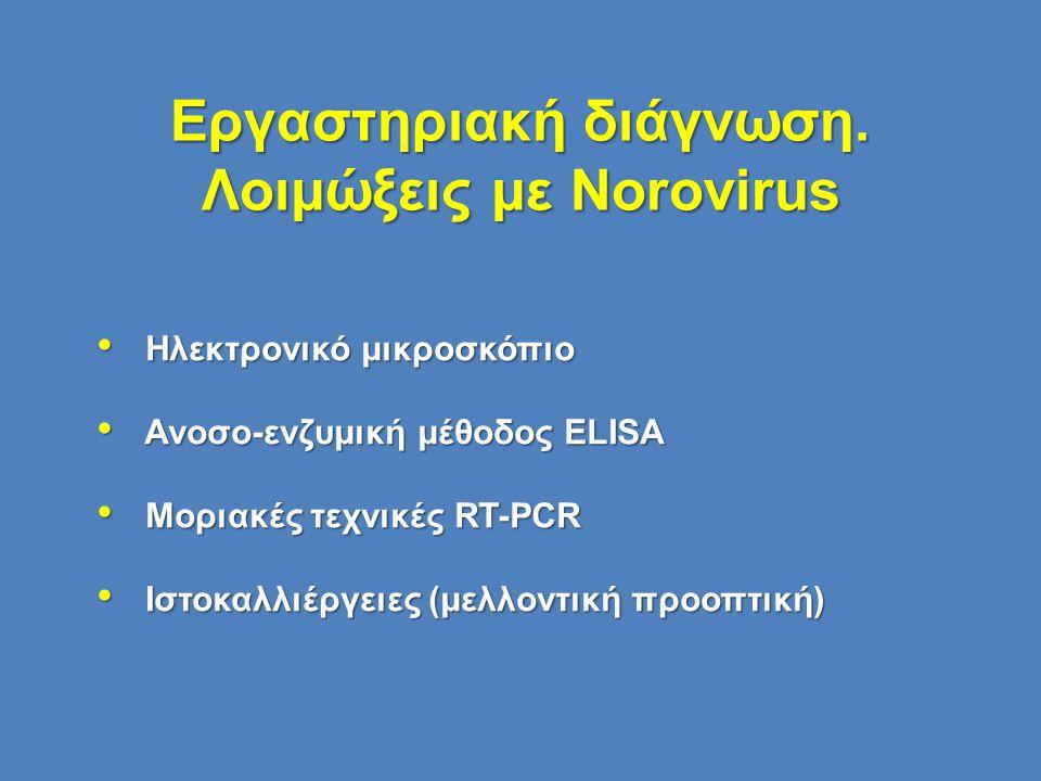 Εργαστηριακή διάγνωση. Λοιμώξεις με Norovirus • Ηλεκτρονικό μικροσκόπιο • Ανοσο-ενζυμική μέθοδος ELISA • Μοριακές τεχνικές RT-PCR • Ιστοκαλλιέργειες (