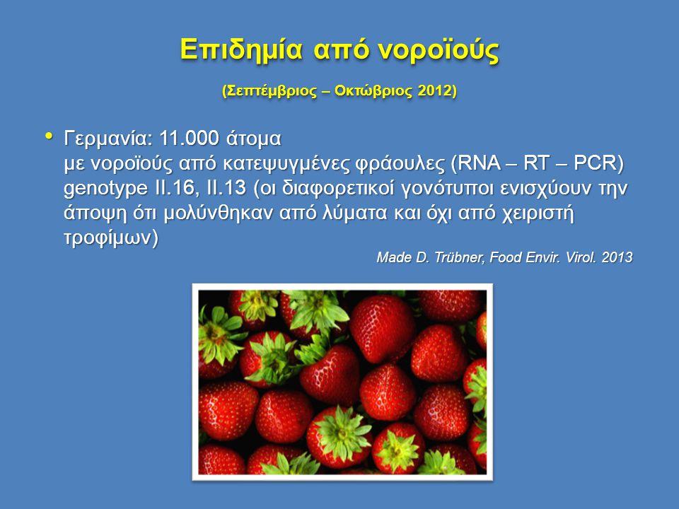 Επιδημία από νοροϊούς (Σεπτέμβριος – Οκτώβριος 2012) • Γερμανία: 11.000 άτομα με νοροϊούς από κατεψυγμένες φράουλες (RNA – RT – PCR) genotype II.16, I