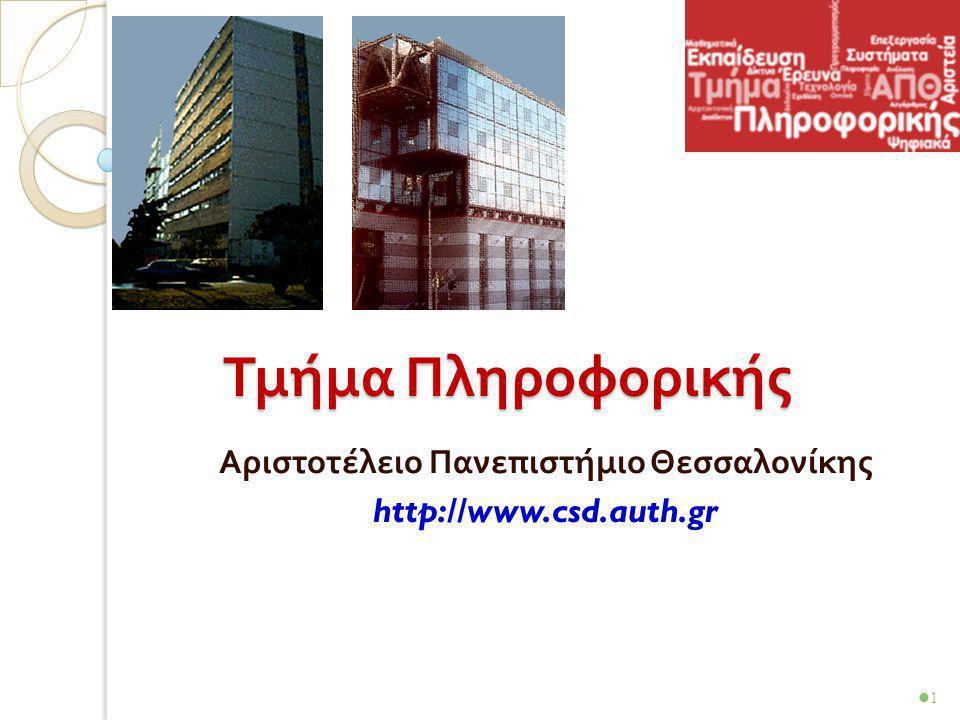 Τμήμα Πληροφορικής Αριστοτέλειο Πανεπιστήμιο Θεσσαλονίκης http://www.csd.auth.gr 11
