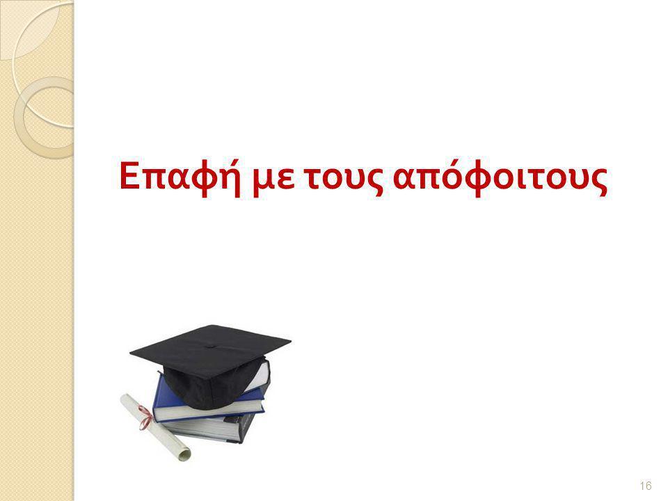 Επαφή με τους απόφοιτους 16