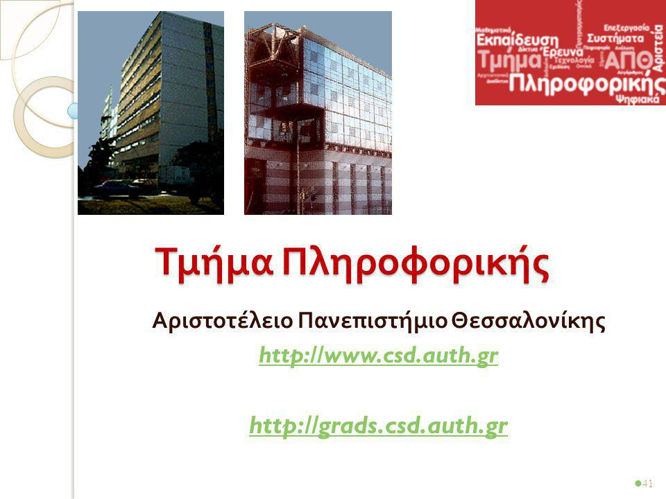 Τμήμα Πληροφορικής Αριστοτέλειο Πανεπιστήμιο Θεσσαλονίκης http://www.csd.auth.gr http://grads.csd.auth.gr  41