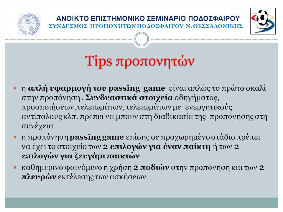  η απλή εφαρμογή του passing game είναι απλώς το πρώτο σκαλί στην προπόνηση. Συνδυαστικά στοιχεία οδηγήματος, προσποιήσεων,τελειωμάτων, τελειωμάτων μ