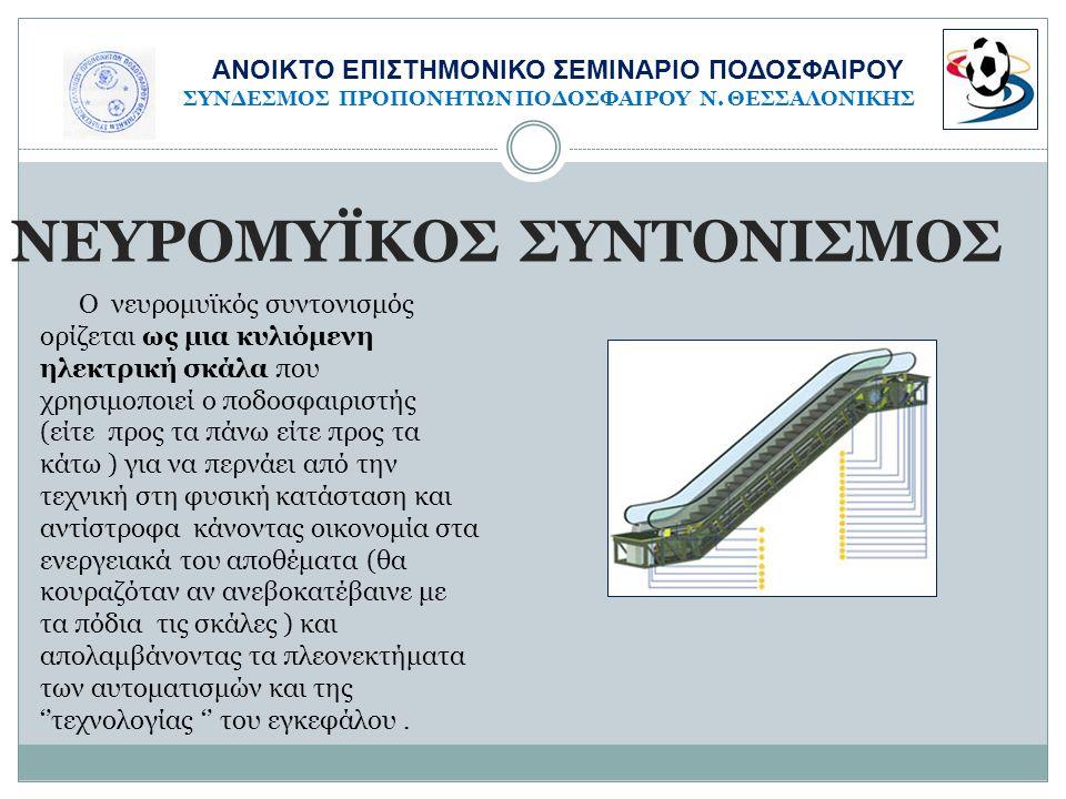 Ο νευρομυϊκός συντονισμός ορίζεται ως μια κυλιόμενη ηλεκτρική σκάλα που χρησιμοποιεί ο ποδοσφαιριστής (είτε προς τα πάνω είτε προς τα κάτω ) για να πε