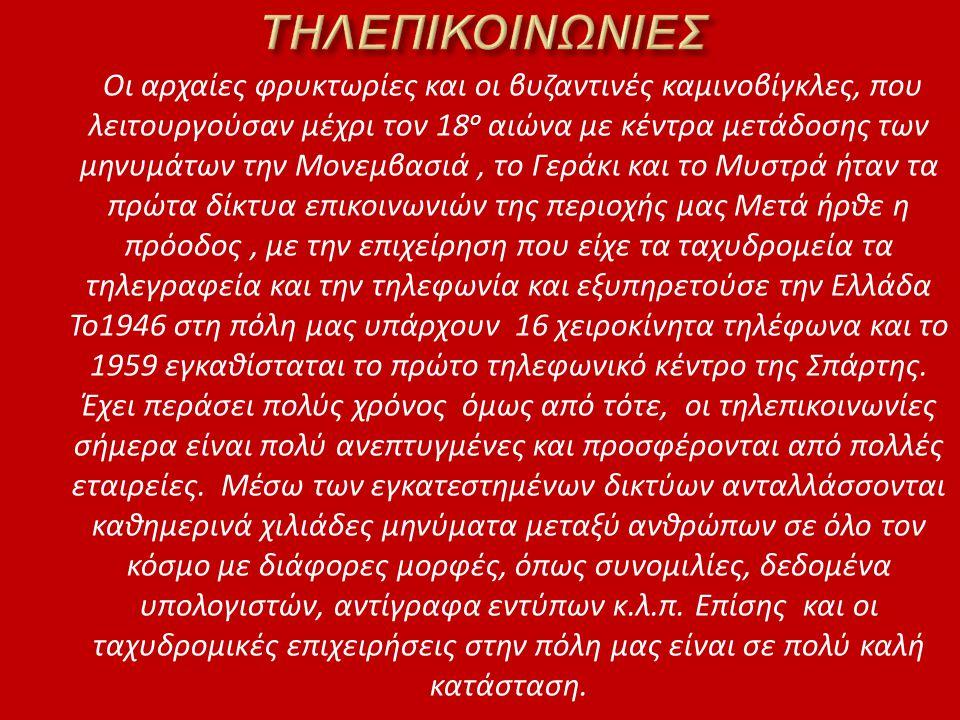 Οι αρχαίες φρυκτωρίες και οι βυζαντινές καμινοβίγκλες, που λειτουργούσαν μέχρι τον 18 ο αιώνα με κέντρα μετάδοσης των μηνυμάτων την Μονεμβασιά, το Γερ