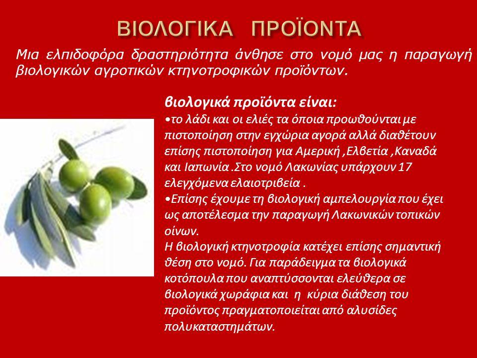 Μια ελπιδοφόρα δραστηριότητα άνθησε στο νομό μας η παραγωγή βιολογικών αγροτικών κτηνοτροφικών προϊόντων. βιολογικά προϊόντα είναι: •το λάδι και οι ελ