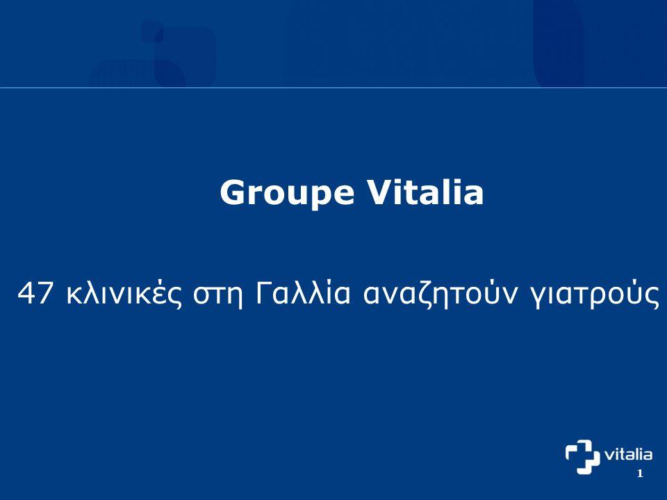 1 Groupe Vitalia 47 κλινικές στη Γαλλία αναζητούν γιατρούς