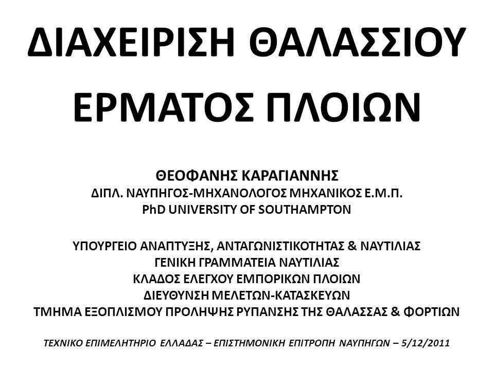 ΔΙΑΧΕΙΡΙΣΗ ΘΑΛΑΣΣΙΟΥ ΕΡΜΑΤΟΣ ΠΛΟΙΩΝ ΘΕΟΦΑΝΗΣ ΚΑΡΑΓΙΑΝΝΗΣ ΔΙΠΛ. ΝΑΥΠΗΓΟΣ-ΜΗΧΑΝΟΛΟΓΟΣ ΜΗΧΑΝΙΚΟΣ Ε.Μ.Π. PhD UNIVERSITY OF SOUTHAMPTON ΥΠΟΥΡΓΕΙΟ ΑΝΑΠΤΥΞΗΣ