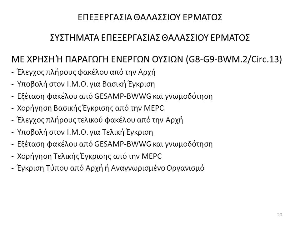 ΕΠΕΞΕΡΓΑΣΙΑ ΘΑΛΑΣΣΙΟΥ ΕΡΜΑΤΟΣ ΣΥΣΤΗΜΑΤΑ ΕΠΕΞΕΡΓΑΣΙΑΣ ΘΑΛΑΣΣΙΟΥ ΕΡΜΑΤΟΣ ΜΕ ΧΡΗΣΗ Ή ΠΑΡΑΓΩΓΗ ΕΝΕΡΓΩΝ ΟΥΣΙΩΝ (G8-G9-BWM.2/Circ.13) -Έλεγχος πλήρους φακέλ