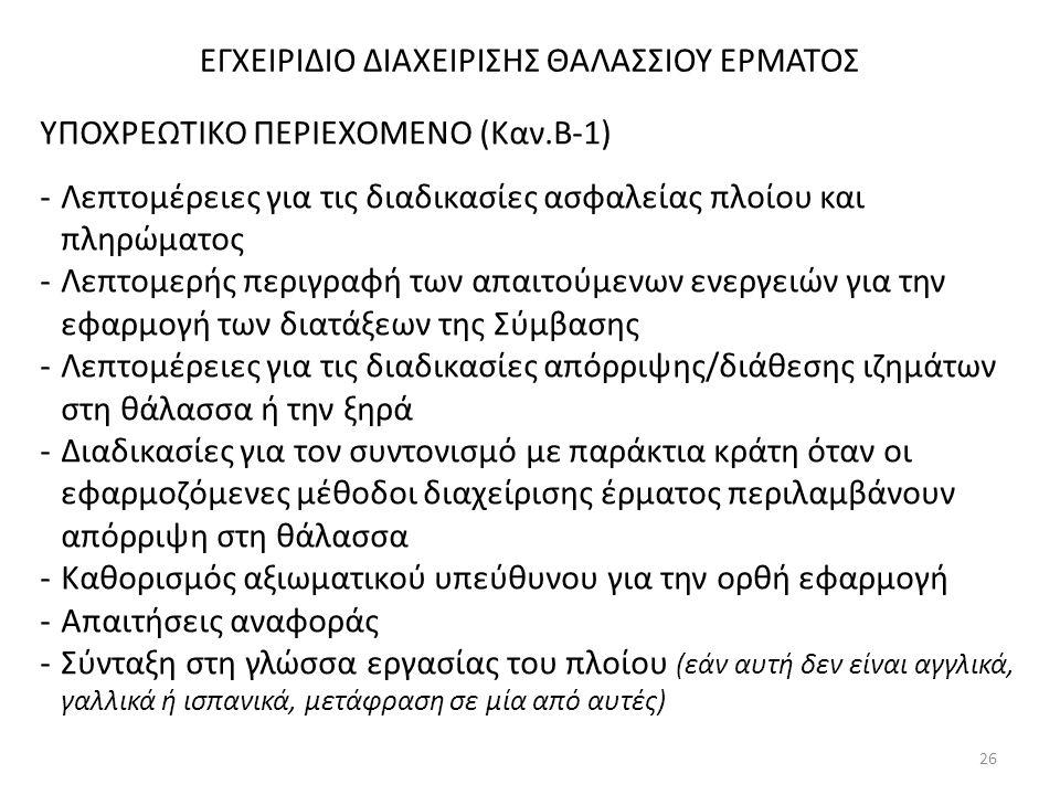 ΕΓΧΕΙΡΙΔΙΟ ΔΙΑΧΕΙΡΙΣΗΣ ΘΑΛΑΣΣΙΟΥ ΕΡΜΑΤΟΣ ΥΠΟΧΡΕΩΤΙΚΟ ΠΕΡΙΕΧΟΜΕΝΟ (Καν.Β-1) -Λεπτομέρειες για τις διαδικασίες ασφαλείας πλοίου και πληρώματος -Λεπτομερ