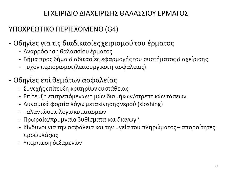 ΕΓΧΕΙΡΙΔΙΟ ΔΙΑΧΕΙΡΙΣΗΣ ΘΑΛΑΣΣΙΟΥ ΕΡΜΑΤΟΣ ΥΠΟΧΡΕΩΤΙΚΟ ΠΕΡΙΕΧΟΜΕΝΟ (G4) -Οδηγίες για τις διαδικασίες χειρισμού του έρματος -Αναρρόφηση θαλασσίου έρματος
