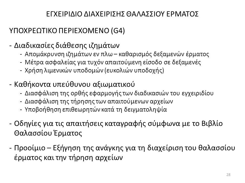 ΕΓΧΕΙΡΙΔΙΟ ΔΙΑΧΕΙΡΙΣΗΣ ΘΑΛΑΣΣΙΟΥ ΕΡΜΑΤΟΣ ΥΠΟΧΡΕΩΤΙΚΟ ΠΕΡΙΕΧΟΜΕΝΟ (G4) -Διαδικασίες διάθεσης ιζημάτων -Απομάκρυνση ιζημάτων εν πλω – καθαρισμός δεξαμεν