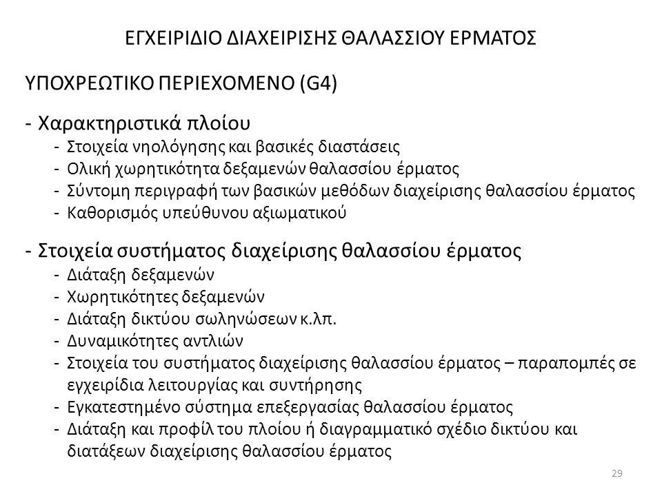 ΕΓΧΕΙΡΙΔΙΟ ΔΙΑΧΕΙΡΙΣΗΣ ΘΑΛΑΣΣΙΟΥ ΕΡΜΑΤΟΣ ΥΠΟΧΡΕΩΤΙΚΟ ΠΕΡΙΕΧΟΜΕΝΟ (G4) -Χαρακτηριστικά πλοίου -Στοιχεία νηολόγησης και βασικές διαστάσεις -Ολική χωρητι
