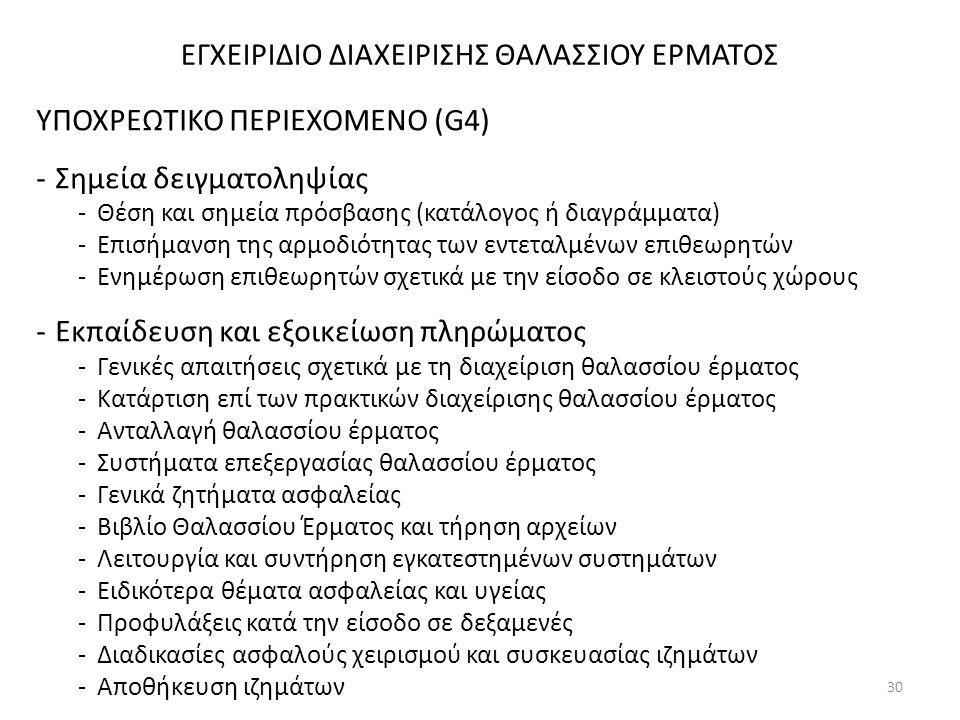 ΕΓΧΕΙΡΙΔΙΟ ΔΙΑΧΕΙΡΙΣΗΣ ΘΑΛΑΣΣΙΟΥ ΕΡΜΑΤΟΣ ΥΠΟΧΡΕΩΤΙΚΟ ΠΕΡΙΕΧΟΜΕΝΟ (G4) -Σημεία δειγματοληψίας -Θέση και σημεία πρόσβασης (κατάλογος ή διαγράμματα) -Επι
