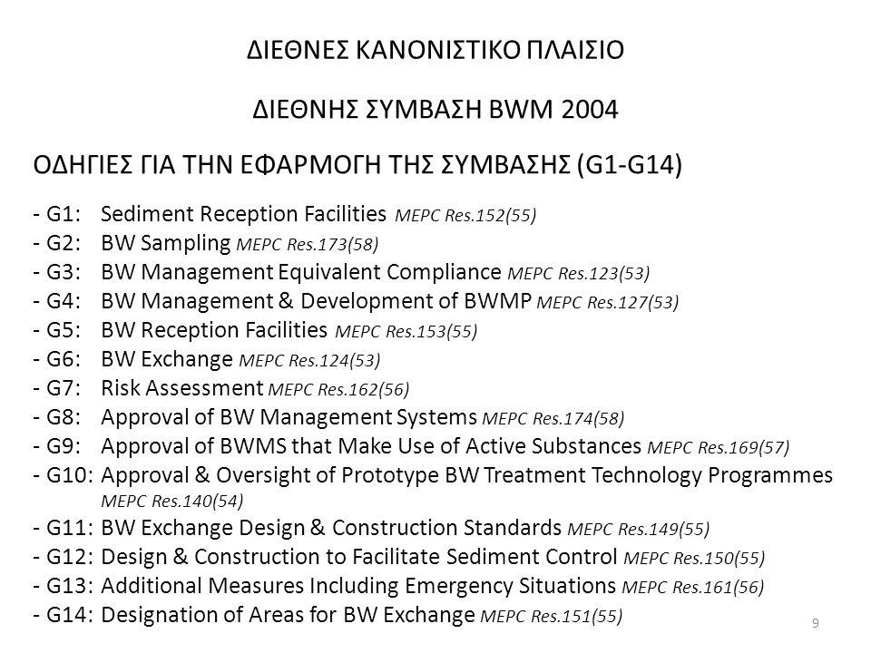 ΔΙΕΘΝΕΣ ΚΑΝΟΝΙΣΤΙΚΟ ΠΛΑΙΣΙΟ ΔΙΕΘΝΗΣ ΣΥΜΒΑΣΗ BWM 2004 ΟΔΗΓΙΕΣ ΓΙΑ ΤΗΝ ΕΦΑΡΜΟΓΗ ΤΗΣ ΣΥΜΒΑΣΗΣ (G1-G14) -G1: Sediment Reception Facilities MEPC Res.152(55