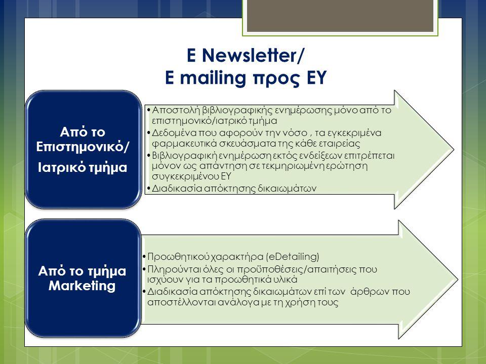 E Newsletter/ E mailing προς ΕΥ
