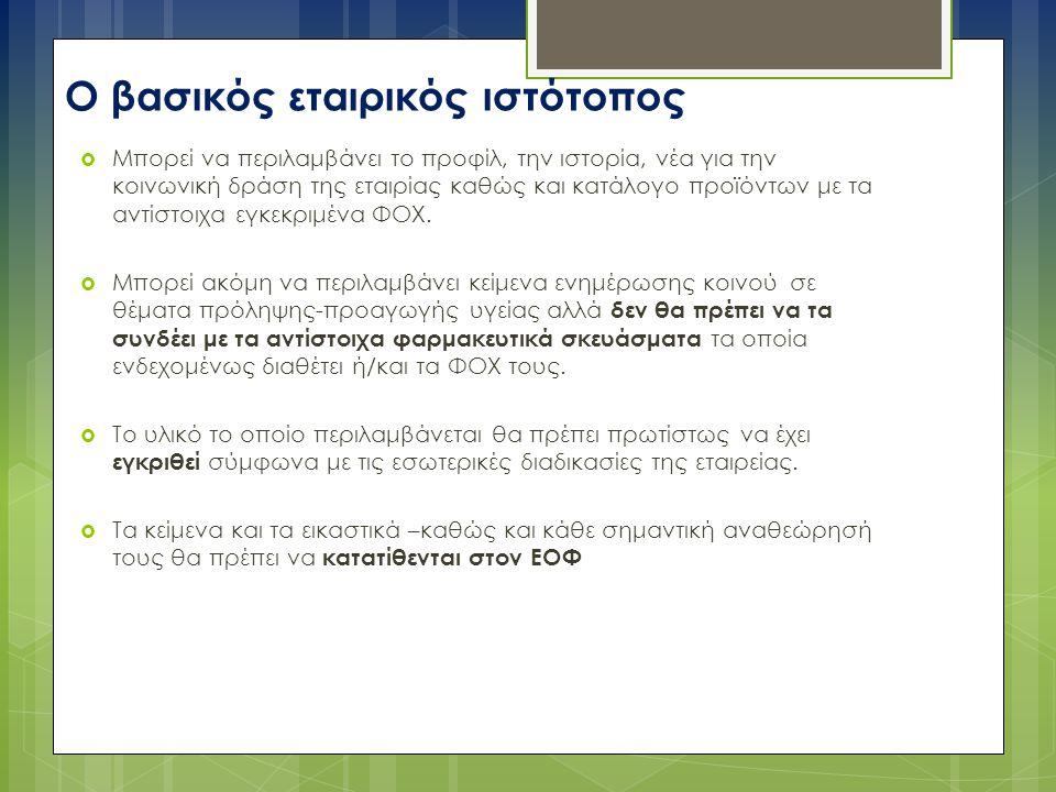 O βασικός εταιρικός ιστότοπος  Mπορεί να περιλαμβάνει το προφίλ, την ιστορία, νέα για την κοινωνική δράση της εταιρίας καθώς και κατάλογο προϊόντων με τα αντίστοιχα εγκεκριμένα ΦΟΧ.