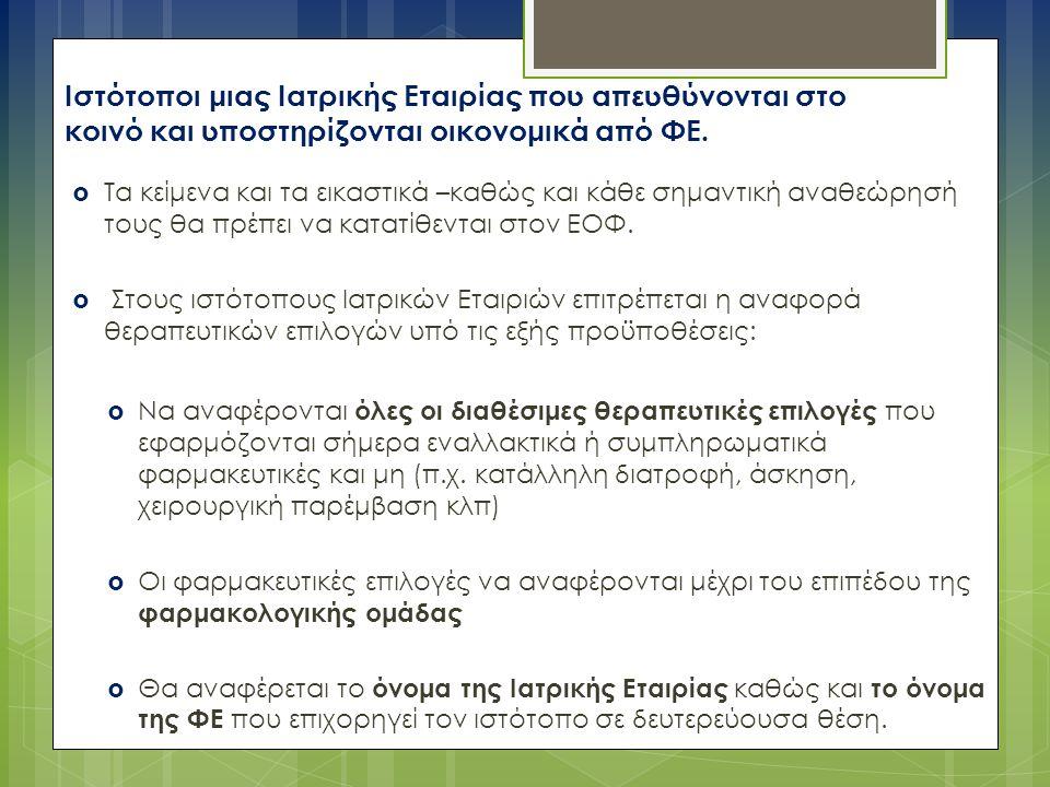 Iστότοποι μιας Ιατρικής Εταιρίας που απευθύνονται στο κοινό και υποστηρίζονται οικονομικά από ΦΕ.
