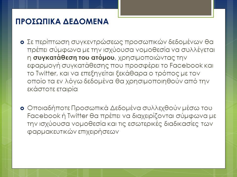 Χρήση νέων τεχνολογιών Χρήση νέων τεχνολογιών Δημήτρης Γεωργιόπουλος Chief Scientific Officer Novartis 14 Ιουνίου, Αθήνα