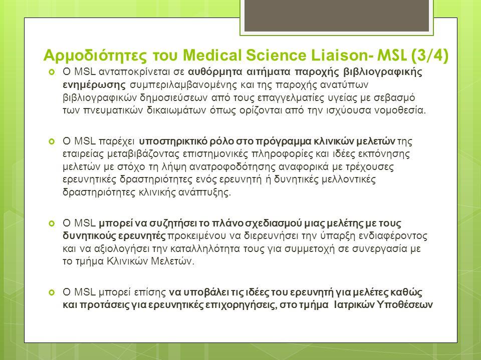  Ο MSL ανταποκρίνεται σε αυθόρμητα αιτήματα παροχής βιβλιογραφικής ενημέρωσης συμπεριλαμβανομένης και της παροχής ανατύπων βιβλιογραφικών δημοσιεύσεων από τους επαγγελματίες υγείας με σεβασμό των πνευματικών δικαιωμάτων όπως ορίζονται από την ισχύουσα νομοθεσία.