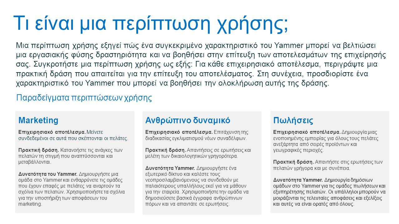 Τι είναι μια περίπτωση χρήσης; Μια περίπτωση χρήσης εξηγεί πώς ένα συγκεκριμένο χαρακτηριστικό του Yammer μπορεί να βελτιώσει μια εργασιακής φύσης δρα