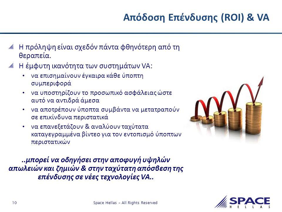 10 Space Hellas - All Rights Reserved Απόδοση Επένδυσης (ROI) & VA Η πρόληψη είναι σχεδόν πάντα φθηνότερη από τη θεραπεία. Η έμφυτη ικανότητα των συστ