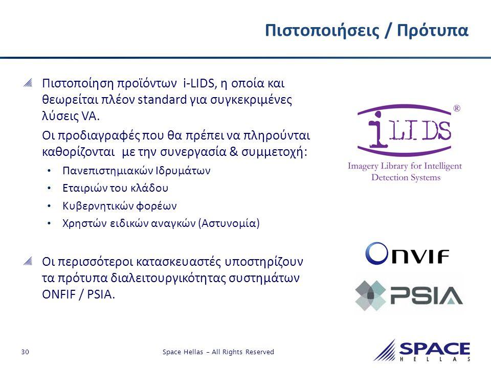 30 Space Hellas - All Rights Reserved Πιστοποιήσεις / Πρότυπα Πιστοποίηση προϊόντων i-LIDS, η οποία και θεωρείται πλέον standard για συγκεκριμένες λύσ