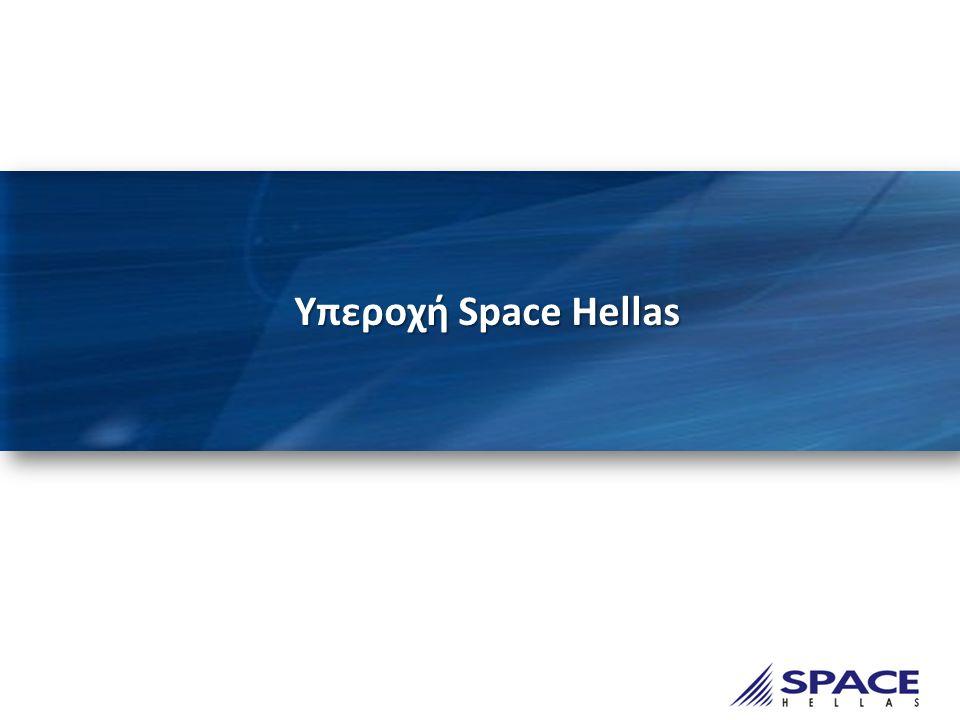 Υπεροχή Space Hellas