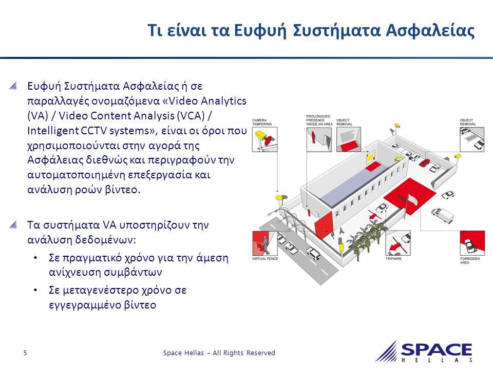 5 Space Hellas - All Rights Reserved Τι είναι τα Ευφυή Συστήματα Ασφαλείας Ευφυή Συστήματα Ασφαλείας ή σε παραλλαγές ονομαζόμενα «Video Analytics (VA)