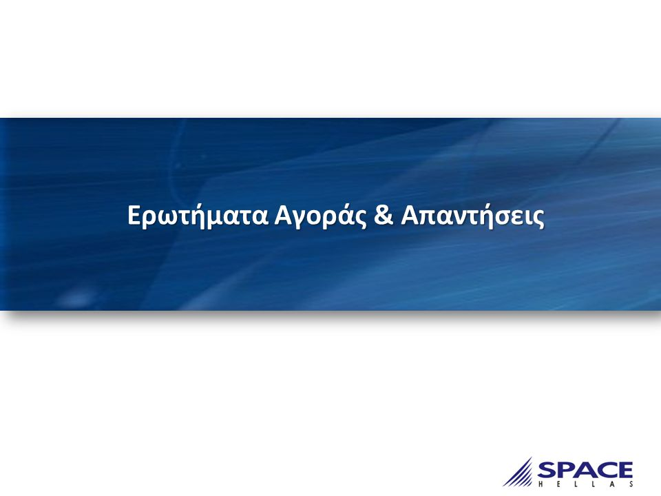 18 Space Hellas - All Rights Reserved Αρχιτεκτονικές Λύσεων Video Analytics Κεντρική Διαχείριση VA • Ανάλυση δεδομένων σε servers Κατανεμημένη Διαχείριση VA • Ανάλυση δεδομένων σε server και κάμερες Αναβαθμισμένων Ακρών • Ανάλυση δεδομένων σε επίπεδο κάμερας